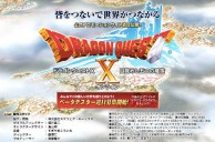 Dragon Quest X Online coming to Wii, Wii U in 2012