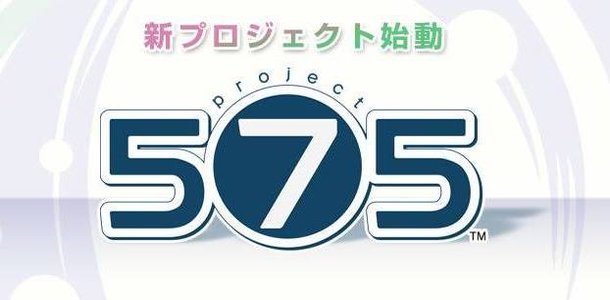 [Updated] SEGA Teases New Title Called Project 575